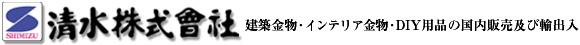 建築金物・インテリア金物・diy用品の卸売・販売 清水(株)
